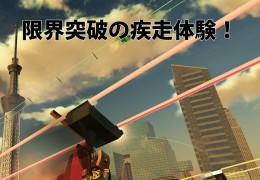 VRコンテンツ:Urban Coaster(アーバンコースター)