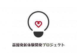函館発新体験開発プロジェクト
