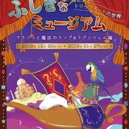 冬休み企画「ふしぎなミュージアム~アラジンとラプンツェル編~」
