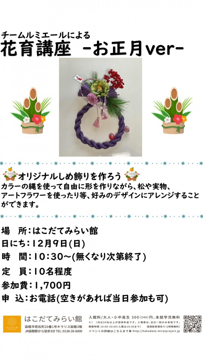 花育講座-お正月ver-
