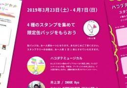 春休み企画「ハコダテミュージカルスタンプラリー」