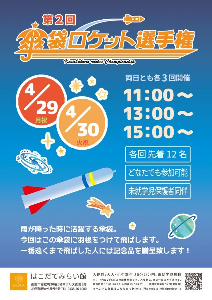 みんなの実験室「第2回傘袋ロケット選手権」