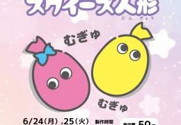 風船片栗粉スクイーズ人形