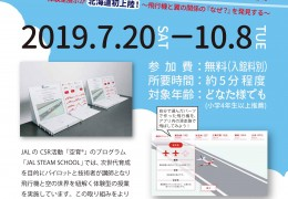 空育® JAL STEAM SCHOOL Portable @はこだてみらい館