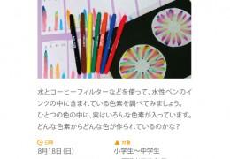 親子科学ワークショップ「水性ペンの色素を取りだして調べてみよう!」