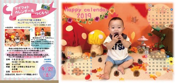 マイフォトカレンダー