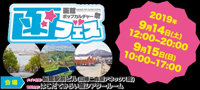 函館ポップカルチャー祭「函フェス」