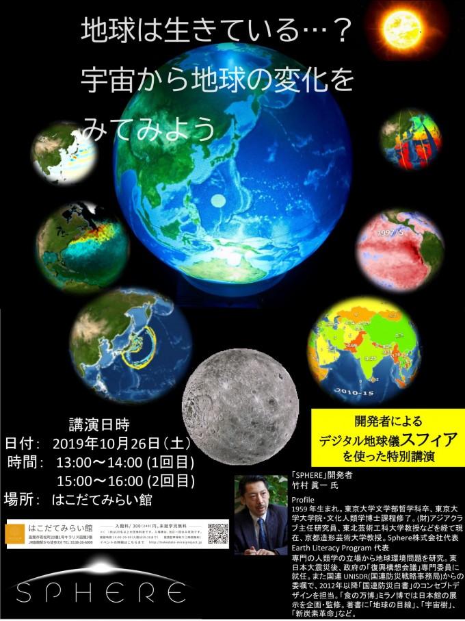 デジタル地球儀スフィアを使った、開発者による特別講演会を開催!