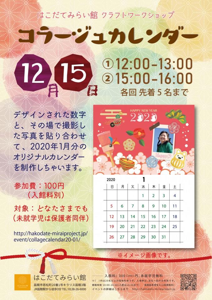 コラージュカレンダー/2020-01