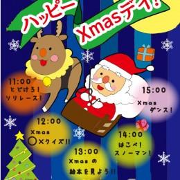 ハッピークリスマスDAY