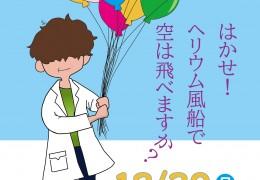 はかせ!ヘリウム風船で人は飛べますか?