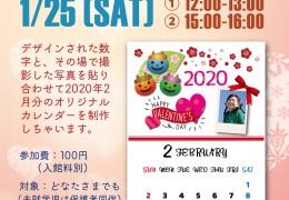 コラージュカレンダー/2020-02
