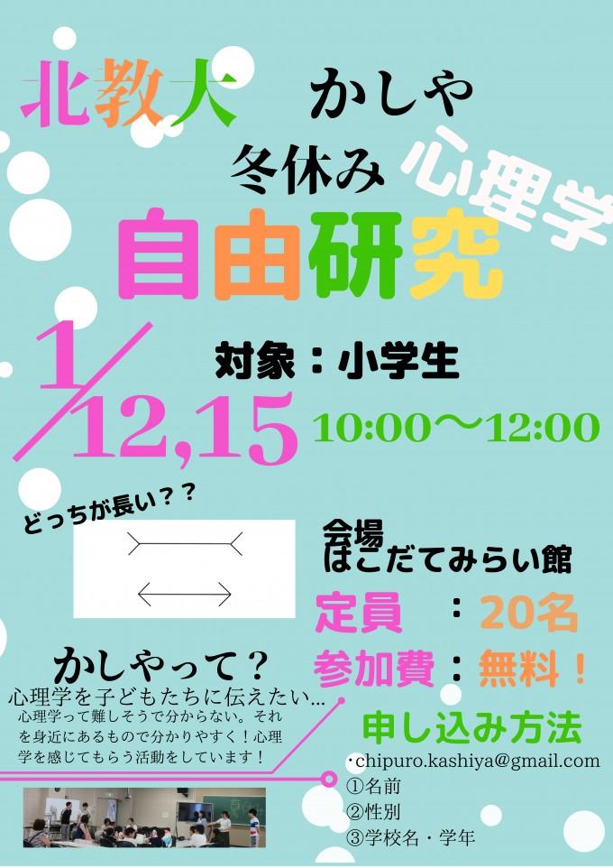 北海道教育大学 かしや 「冬休み自由研究」