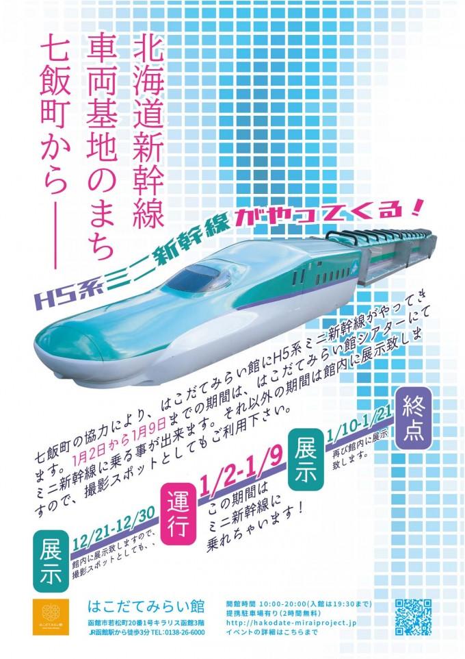 北海道新幹線車両基地のまち七飯町からH5系ミニ新幹線がやってくる!