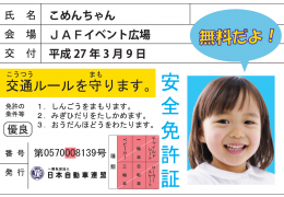 JAFデー in はこだてみらい館「子ども安全免許証発行」