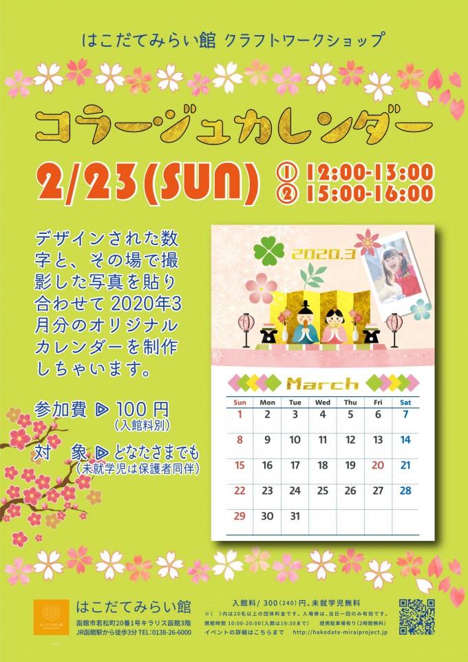 コラージュカレンダー/2020-03