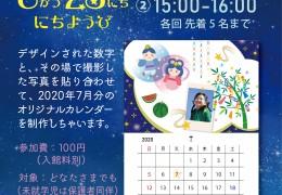 コラージュカレンダー/2020-07
