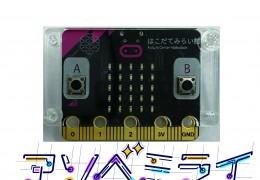 アソベミライ「micro:bit」