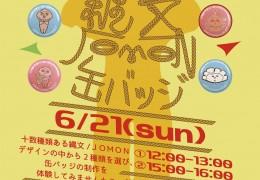 縄文/JOMON缶バッジ