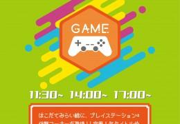 ゲームイベント