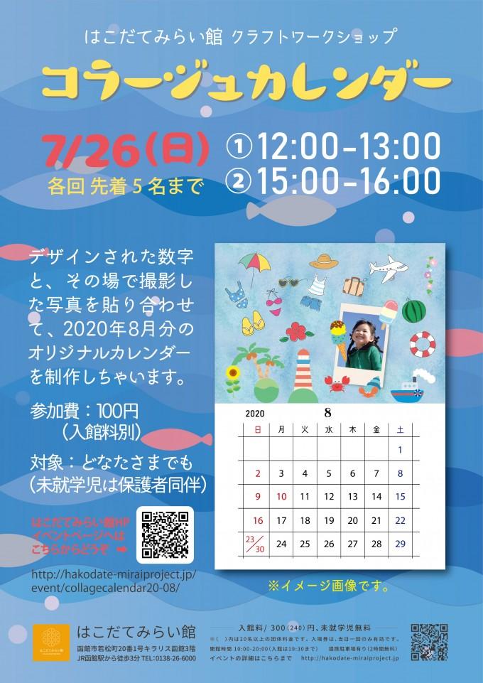 コラージュカレンダー/2020-08