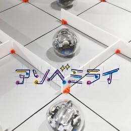 アソベミライ「Sphero BOLT(スフィロボルト)」