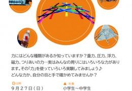 親子科学ワークショップ「見えない力を感じてみよう♪重力、磁力、摩擦力!!」