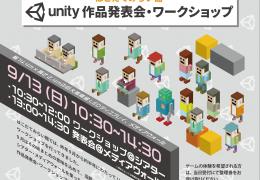 Unityでゲーム制作ワークショップ