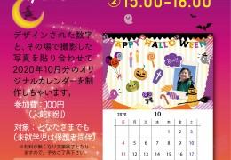 コラージュカレンダー/2020-10