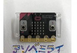 アソベミライ「micro:bit(マイクロビット)」