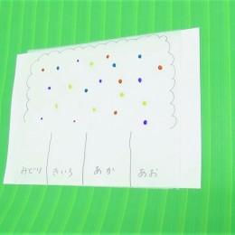 色水集めゲーム