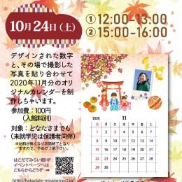 コラージュカレンダー/2020-11
