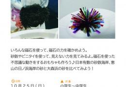 親子科学ワークショップ「磁石の秘密を大研究!」