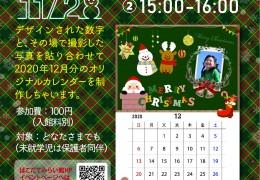 コラージュカレンダー/2020-12