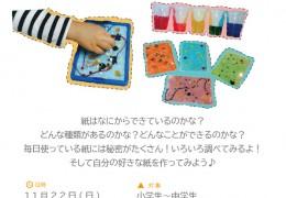 親子科学ワークショップ「紙の不思議を探ろう!カラフル紙づくりに挑戦」