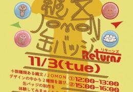 縄文/JOMON缶バッジリターンズ