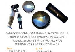 親子科学ワークショップ「ピンホールカメラとカメラオブスクラ」