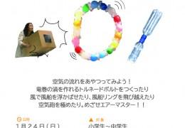 親子科学ワークショップ「空気の実験7連発!風船リングをくぐっちゃおう♪」