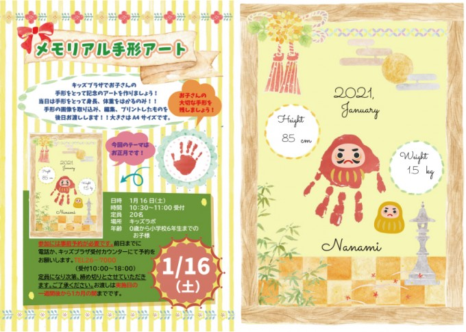 メモリアル手形アート