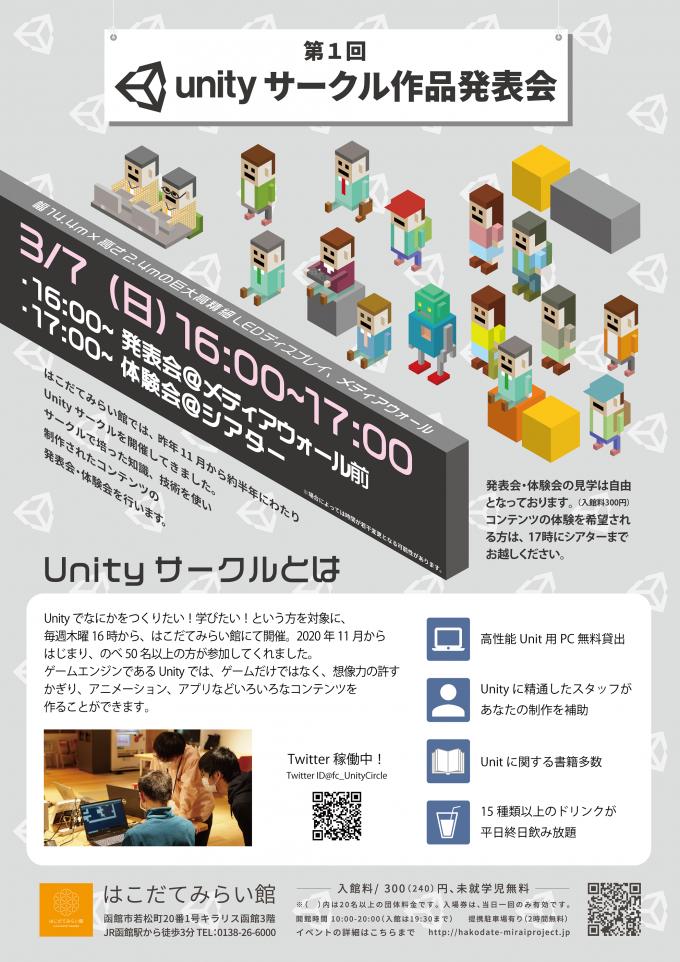 第1回Unityサークル作品発表会