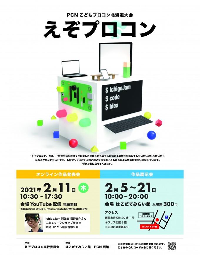 えぞプロコン2021展示会