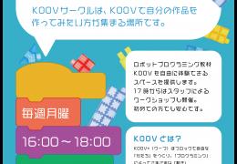 KOOVサークル&ワークショップ