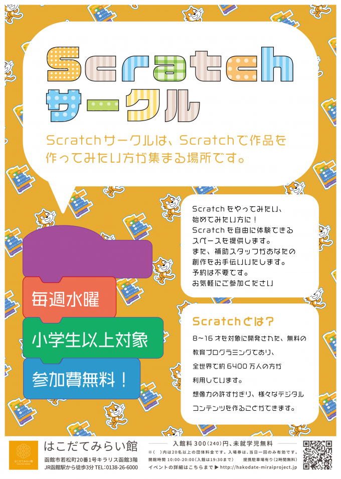 Scratchタイム