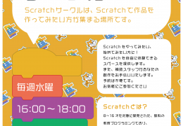 Scratchサークル