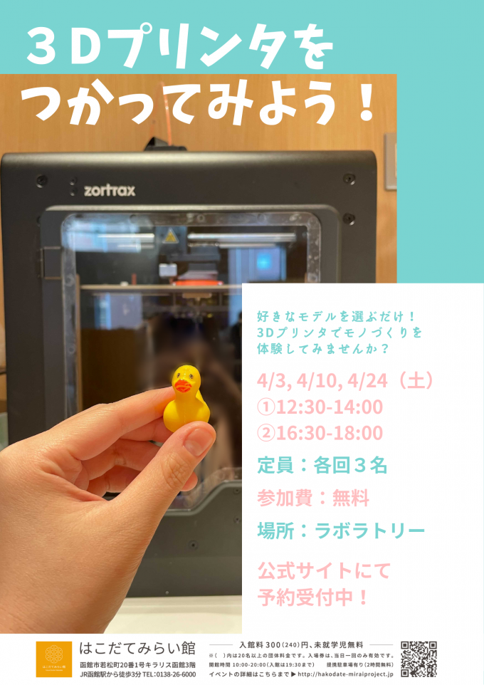 3Dプリンタをつかってみよう!