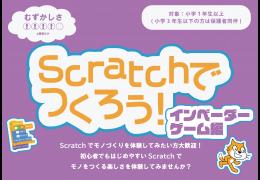Scratchでつくろう!インベーダーゲーム編