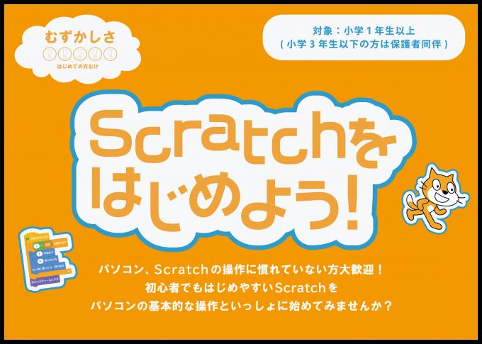 Scratchをはじめよう!