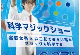 マジックDAY 科学マジックショー~高野太吾×はこだてみらい館がマジックを科学する~