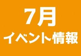 7月開催イベント情報