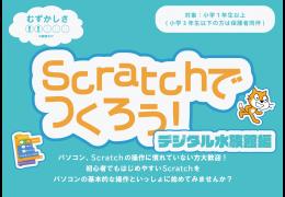 Scratchでつくろう!デジタル水族館編